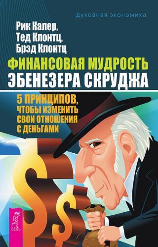 Финансовая мудрость Эбенезера Скруджа [5 принципов, чтобы изменить свои отношения с деньгами]