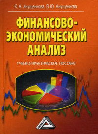 Финансово-экономический анализ