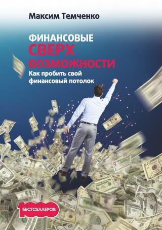 Финансовые сверхвозможности [Как пробить свой финансовый потолок]