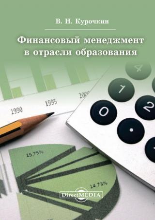 Финансовый менеджмент в отрасли образования