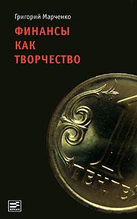 Финансы как творчество: хроника финансовых реформ в Казахстане