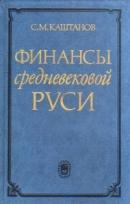 Финансы средневековой Руси