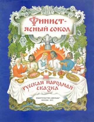 Финист - ясный сокол (с илл.)