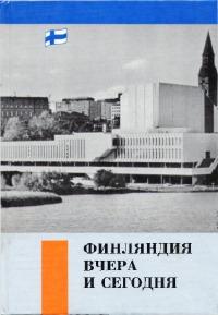 Финляндия вчера и сегодня