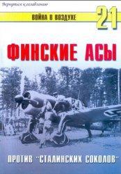 Финские асы против сталинских соколов