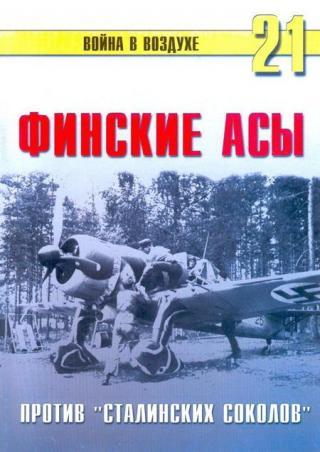 Финские асы против «сталинских соколов»