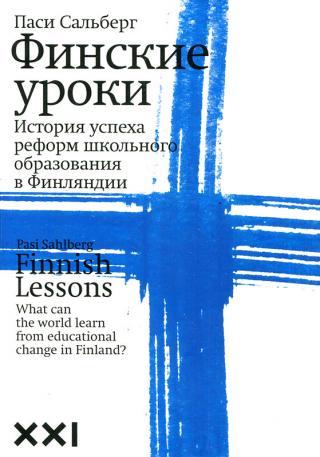 Финские уроки [История успеха реформ школьного образования в Финляндии]