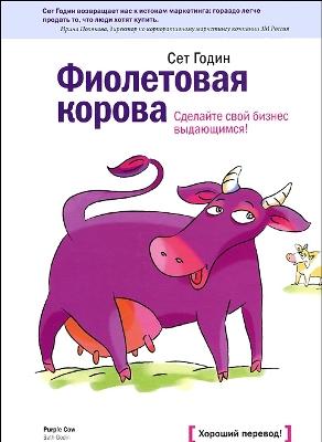 Фиолетовая корова [Слой OCR]