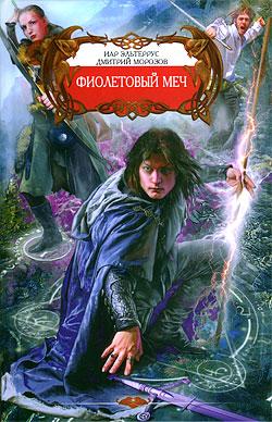 Фиолетовый меч (Гномий Клинок) [litres]