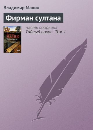 Фирман султана (Тетралогия - 2)