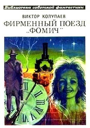 Фирменный поезд «Фомич»