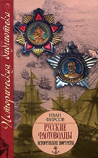 Фирсов Русские флотоводцы