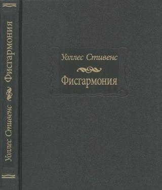 Фисгармония