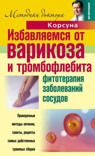 Фитотерапия. Традиции российского травничества [FineReader 11]