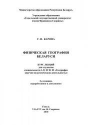 Физическая география Беларуси