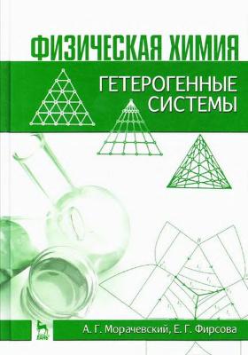 Физическая химия. Гетерогенные системы