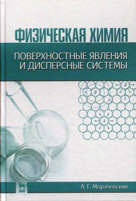 Физическая химия. Поверхностные явления и дисперсные системы