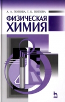 Физическая химия (Учебное пособие)