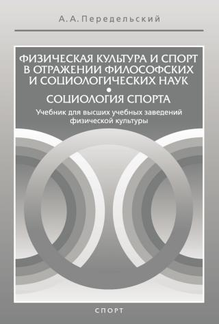 Физическая культура и спорт в отражении философских и социологических наук. Социология спорта