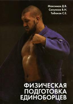 Физическая подготовка единоборцев (самбо и дзюдо