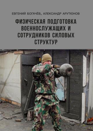 Физическая подготовка военнослужащих и сотрудников силовых структур