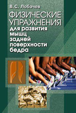 Физические упражнения для развития мышц задней поверхности бедра