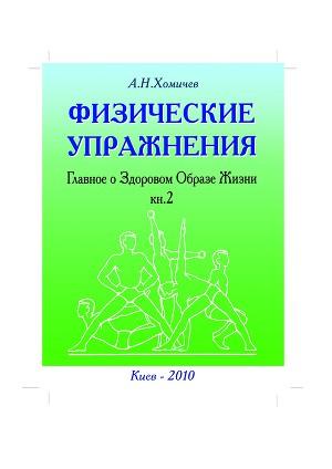 ФИЗИЧЕСКИЕ УПРАЖНЕНИЯ Главное о Здоровом Образе Жизни. Книга 2