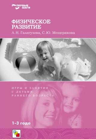 Физическое развитие. Игры и занятия с детьми раннего возраста. 1-3 года