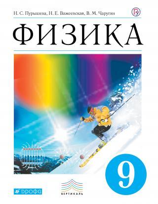 Физика. 9 класс. Учебник для общеобразовательных учреждений.