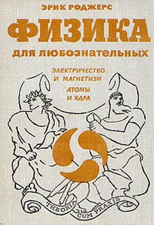 Физика для любознательных. Том III. Электричество и магнетизм. Атомы и ядра