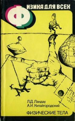 Физика для всех. Книга 1 [Физические тела]