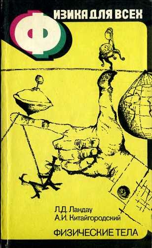 Физика для всех. Книга 1. Физические  тела