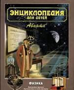 Физика. Энциклопедия для детей. Том 16, часть 1, 2