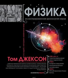 Физика. Иллюстрированная хронология науки