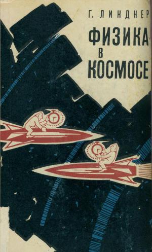Физика в космосе