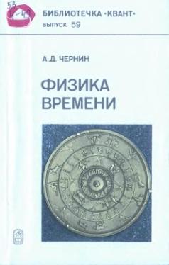 Физика времени
