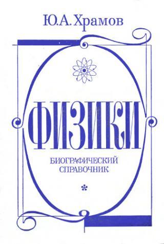 Физики. Биографический справочник