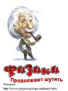 Физики продолжают шутить