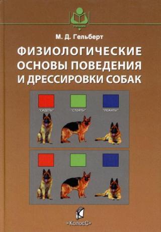 Физиологические основы поведения и дрессировки собак [Учебное пособие]