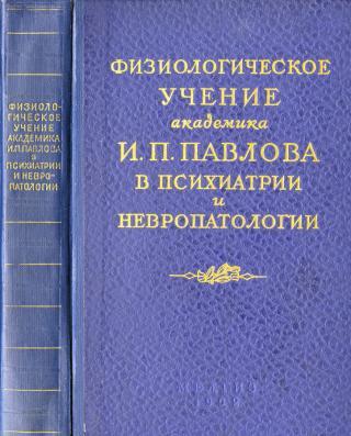 Физиологическое учение академика И. П. Павлова в психиатрии и невропатологии (11 — 15 октября 1951 г)