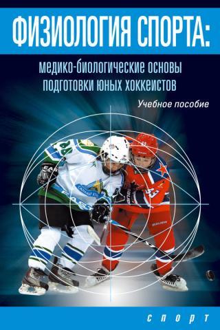 Физиология спорта. Медико-биологические основы подготовки юных хоккеистов
