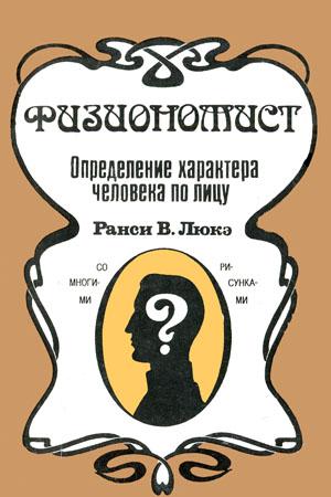 Физиономист. Определение характера человека по лицу