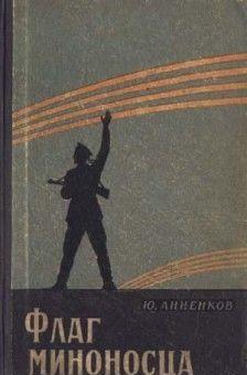 Флаг миноносца