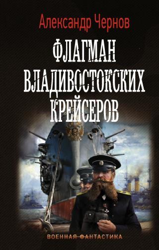 Флагман владивостокских крейсеров [litres]