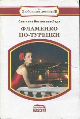 Фламенко по-турецки