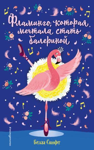 Фламинго, которая мечтала стать балериной [litres]