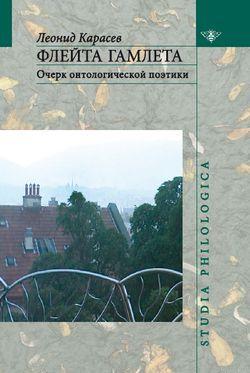 Флейта Гамлета: Очерк онтологической поэтики