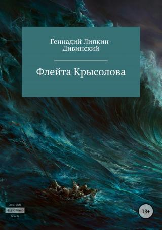 Флейта Крысолова (Сборник) (СИ)