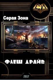 Флеш-драйв (СИ)