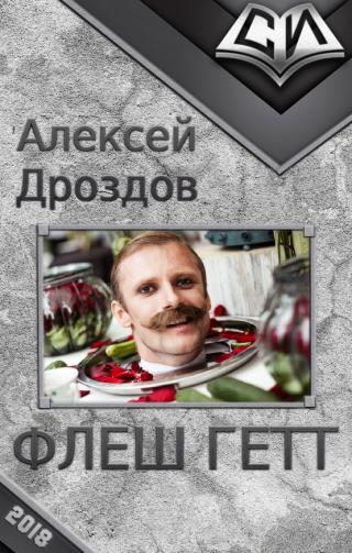 Флеш Гетт (СИ)